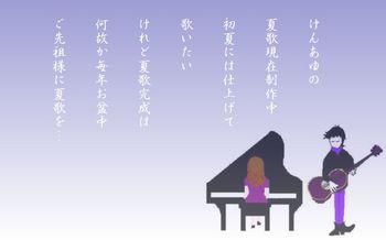 けんあゆ夏歌句.jpg