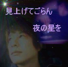 見上げてごらん夜の星をknayu.jpg